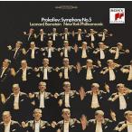 レナード・バーンスタイン (指揮)/ニューヨーク・フィルハーモニック/プロコフィエフ: 交響曲第1番「古典」&第5番 (1966年録音) [期間生産限