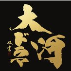 【送料無料選択可】オムニバス/最新版 NHK大河ドラマ テーマ音楽全集 1963 - 2017 [Blu-spec CD2]