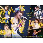 【送料無料】SKE48/みんな、泣くんじゃねえぞ。宮澤佐江卒業コンサートin 日本ガイシホール