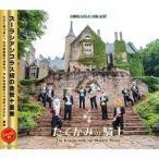 【送料無料選択可】ズーラシアンブラス/たてがみの騎士 [CD+DVD]
