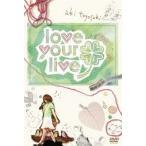 """【送料無料選択可】豊崎愛生/豊崎愛生ファーストコンサートツアー """"love your live"""""""