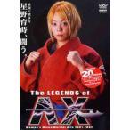 【送料無料選択可】格闘技/ジョシカク・レジェンドAX