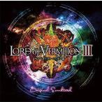 【送料無料選択可】ゲーム・ミュージック/『ロード オブ ヴァーミリオン III 』 オリジナル・サウンドトラック