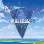 [CD]/ゲーム・ミュージック/聖剣伝説3 TRIALS of MANA Original Soundtrack