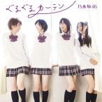 乃木坂46/ぐるぐるカーテン [CD+DVD/Type-A]