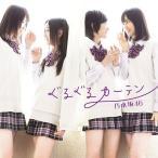 乃木坂46/ぐるぐるカーテン [CD+DVD/Type-B]