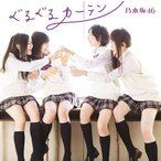 【送料無料選択可】乃木坂46/ぐるぐるカーテン [CD+DVD/Type-C]