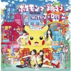 【送料無料選択可】J☆Dee'Z/ポケモンで踊ろう with J☆Dee'Z [CD+DVD]