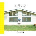乃木坂46/太陽ノック [CD+DVD/Type-A]