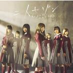 【送料無料選択可】欅坂46/二人セゾン [CD+DVD/Type-C]