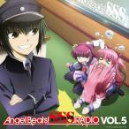 【送料無料選択可】ラジオCD (櫻井浩美、他)/Angel Beats! SSS(死んだ 世界 戦線) RADIO Vol.5