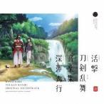 【送料無料選択可】アニメサントラ/活撃 刀剣乱舞 音楽集