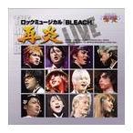【送料無料選択可】ミュージカル/ロックミュージカル『BLEACH 再炎』-LIVE-