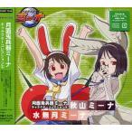 ドラマCD (花澤香菜、能登麻美子)/月面兎兵器ミーナ キャラクターコレクション 3