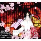 【送料無料選択可】アニメサントラ/地獄少女 二籠 オリジナルサウンドトラック II