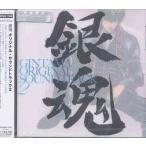 【送料無料選択可】アニメサントラ/銀魂 オリジナル・サウンドトラック 2