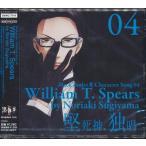ウィリアム・T・スピアーズ (CV: 杉山紀彰)/TVアニメ「黒執事 II」キャラクターソング Vol.4「堅死神、独唱」ウィリアム