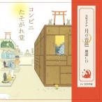 【送料無料選択可】ラジオCD/大原さやか 月の音色朗読CD「コンビニたそがれ堂」