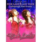 【送料無料選択可】ピンク・レディー/〜メモリアルコンサートVol.3〜 PINK LADY LAST TOUR Unforgettable Final Ovation [通常版]