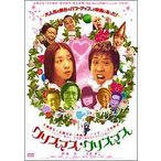 【送料無料選択可】邦画/クリスマス・クリスマス [廉価版]