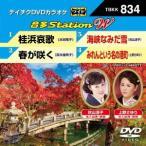 テイチクDVDカラオケ 音多StationW 834