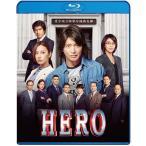 HERO Blu-ray スタンダード・エディション(2015)(Blu-ray) 東宝 TBR-26033D