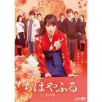 【送料無料選択可】邦画/ちはやふる -上の句- 通常版 Blu-ray&DVDセット[Blu-ray]