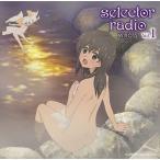 【送料無料選択可】ラジオCD (加隈亜衣、久野美咲、他)/ラジオCD「selector radio WIXOSS」 Vol.1