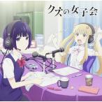 【送料無料選択可】ラジオCD (安済知佳、井澤詩織)/ラジオCD「クズの女子会」 [CD+CD-ROM]
