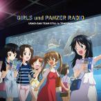 【送料無料選択可】ラジオCD/ラジオCD「ガールズ&パンツァーRADIO ウサギさんチーム、まだまだ訓練中!」 Vol.2 [CD+CD-ROM]