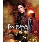 【送料無料】[Blu-ray]/宝塚歌劇団/宝塚ミュージカル・ロマン 『El Japon -イスパニアのサムライ-』 ショー・トゥー・クール 『アクア
