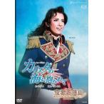 【送料無料】[DVD]/宝塚歌劇団/花組宝塚大劇場公演『カリスタの海に抱かれて』