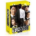 【送料無料選択可】TVドラマ/半沢直樹 -ディレクターズカット版- DVD BOX