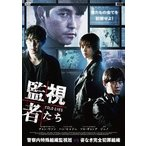 【送料無料選択可】洋画/監視者たち 豪華版 DVD-BOX