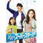 【送料無料】TVドラマ/パパはスーパースター!? DVD-BOX 1