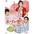 【送料無料】TVドラマ/ホグの愛 DVD-BOX 1