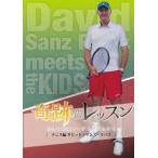 奇跡のレッスン 世界の最強コーチと子どもたち  テニス編 ダビッド サンズ リバス  DVD