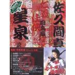 【送料無料選択可】TVドラマ/セーラー服と機関銃 DVD-BOX