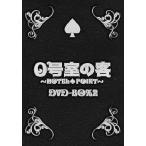 【送料無料選択可】TVドラマ/0号室の客 DVD-BOX 2