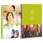 [DVD]/【送料無料選択可】邦画/眉山 -びざん-