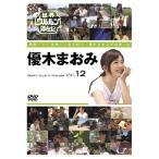 ドキュメンタリー (優木まおみ)/世界ウルルン滞在記 VOL.12 優木まおみ