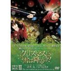 【送料無料選択可】TVドラマ/クリスマスに雪は降るの? DVD-BOX II