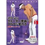 【送料無料選択可】スポーツ/桑田泉のクォーター理論でゴルフが変わる VOL.5 技術編『ショートゲーム』