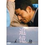 追憶 DVD 通常版