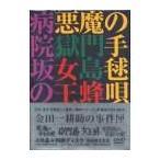 【送料無料選択可】邦画/金田一耕助の事件匣 劇場版 金田一耕助シリーズ DVD-BOX