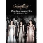 【送料無料選択可】Kalafina/Kalafina 10th Anniversary Film 〜夢が紡ぐ輝きのハーモニー〜