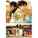 [DVD]/【送料無料選択可】邦画/億男 通常版