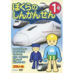 鉄道/ぼくらのしんかんせん1号 JR九州800系新幹線つばめ