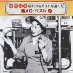 【送料無料選択可】オムニバス/はとバス 昭和の名ガイドが選んだ懐メロ・ 2