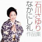 【送料無料選択可】石川さゆり/石川さゆり×なかにし礼 作品集 [CD+DVD]